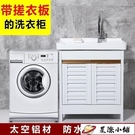 洗衣槽 陶瓷洗衣池 太空鋁浴室櫃 洗衣盆帶搓板水槽 陽台落地式一體台盆 星際小鋪