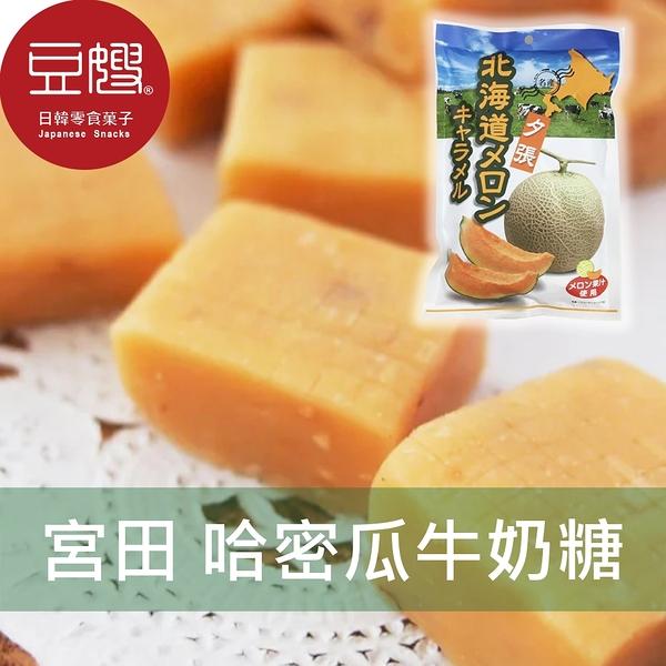 【豆嫂】日本零食 宮田製菓 哈密瓜焦糖牛奶糖(320g)