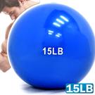 15磅軟式沙球.重力球重量藥球.瑜珈球韻律球抗力球健身球訓練球復健球啞鈴加重球沙包沙袋彈力球
