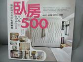 【書寶二手書T1/設計_HQR】設計師不傳的私房秘技-臥房設計500_漂亮家居編輯部