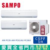 SAMPO聲寶AM-PC28+AM-PC63/AU-PC2863一對二定頻冷專冷氣含配送+安裝【愛買】