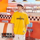 STAYREAL x SpongeBob 我是海綿寬版T