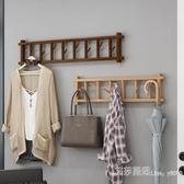 衣帽架壁掛式臥室置物實木掛衣架子收納衣服架子家用客廳簡約現代 【快速出貨】YYJ