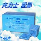 【愛愛雲端】夫力士 愛鳥 衛生套 保險套...