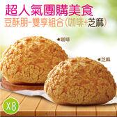 【豆穌朋】咖啡泡芙4盒+芝麻泡芙4盒(8入/盒)