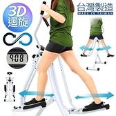 台灣製造3D迴旋太空漫步機.前後左右滑步機.劈腿機交叉訓練機.公園划船機美腿機.手足划步機