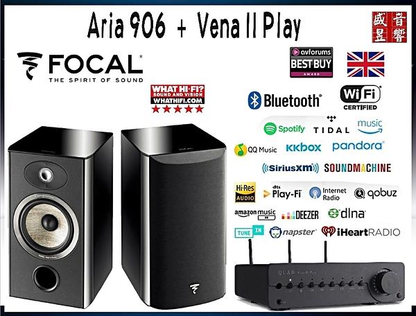 法國製 Focal Aria 906 喇叭 + 英國 QUAD Vena II PLAY 無線串流擴大機 - 現貨可視聽