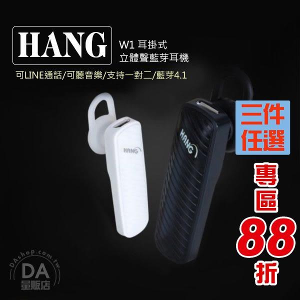 藍芽耳機 無線藍芽耳機 藍芽4.1 免持聽筒 通話 聽歌 line HANG 多語言 黑/白