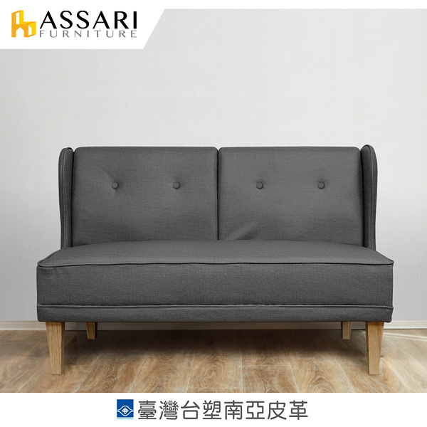 ASSARI-艾樂芬雙人座台塑南亞貓抓皮沙發