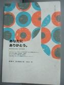 【書寶 書T1 /勵志_LJV 】謝謝你_ 張富玲松浦彌太郎