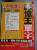 【書寶二手書T1/語言學習_JGE】記憶王單字_黃玫琪、陳榮修