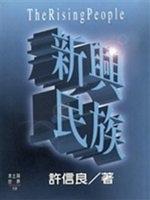 二手書博民逛書店 《新興民族》 R2Y ISBN:9573225239│許信良