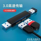 USB分線器3.0擴展器一拖三高速傳輸多接口三合一拓展塢集多功能迷你多口小巧便捷 中秋特惠