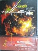 【書寶二手書T1/科學_OOX】平行宇宙-穿越創世、高維空間和宇宙未來之旅_加來道雄