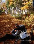 (二手書)單車楓葉情