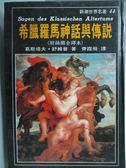 【書寶二手書T1/翻譯小說_MCP】希臘羅馬神話與傳說_葛斯塔夫舒維普