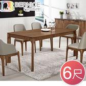 Bernice-艾倫現代簡約6尺餐桌 橡膠木實木