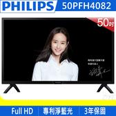 《福利新品促銷》Philips飛利浦 50吋50PFH4082 FHD液晶顯示器附視訊盒(微刮傷1處、原廠保固3年)