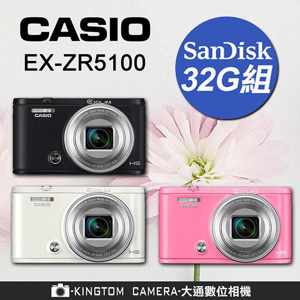 CASIO ZR5100 【24H快速出貨】送32G卡+電池(共2顆)+座充+清潔組+讀卡機+螢幕貼+輕便型自拍腳架 公司貨