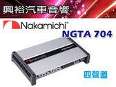 【Nakamichi】NGTA 704 AB類四聲道擴大器*公司貨