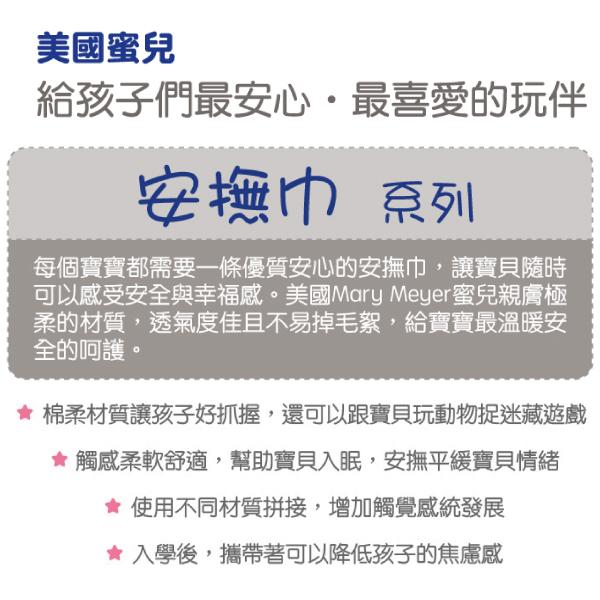 MARY MEYER 標籤親膚安撫巾 (三款可選)