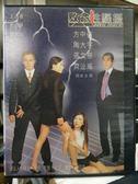 影音專賣店-Y59-169-正版DVD-華語【致命性騷擾】-方中信 陶大宇 張文慈