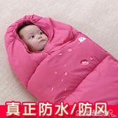 嬰兒抱被新生的兒包被初生外出純棉羽絨加厚睡袋兩用寶寶用品 水晶鞋坊YXS