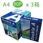 [奇奇文具]【Double A 影印紙】80P A4 多功能紙 (3箱)