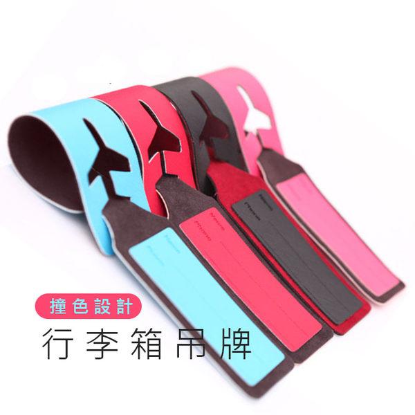 【吉米凱文】撞色設計 優雅氣質行李掛牌 旅行箱吊牌 包包掛件(E424)
