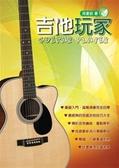 (二手書)吉他手冊系列叢書-吉他玩家(十四版)