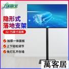 萬能通用液晶電視底座落地支架適用小米創維免打孔顯示器增高腳架 萬客居