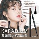韓國KARADIUM 雙頭防水抗油眉筆#紅棕色