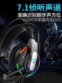 電腦耳機頭戴式電競游戲吃雞耳麥有線重低音筆記本7.1聲道