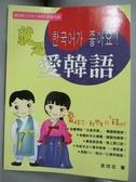 【書寶二手書T1/語言學習_ZFW】就是愛韓語_金玟志