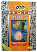 AZOO 愛族【除毒淨水麥飯石 500g】神奇分解/自然無害 魚事職人