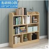 (快出)書架 書櫃簡約現代防撞圓角書架書櫃自由組合學生簡易書櫥置物架落地兒童櫃