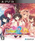 PS3 ToHeart2 DX PLUS(日文版)