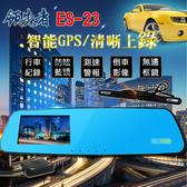 領先者ES-23(送32GB)視鏡型行車記錄器 前後雙鏡 GPS測速 倒車顯影防眩光鏡面