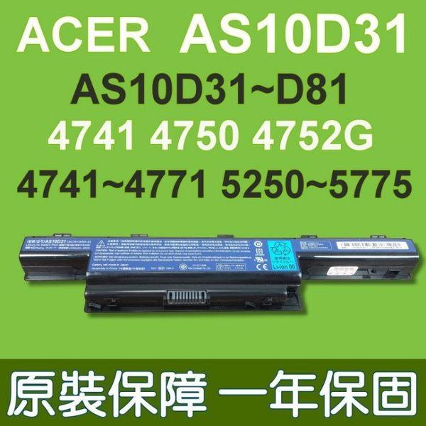 宏碁 ACER AS10D31 原廠電池 AS10D31 AS10D41 AS10D51 AS10D56 AS10D61 ASPIRE 4250  AS10D31 AS10D41 AS10D51 AS10D75 AS10D81