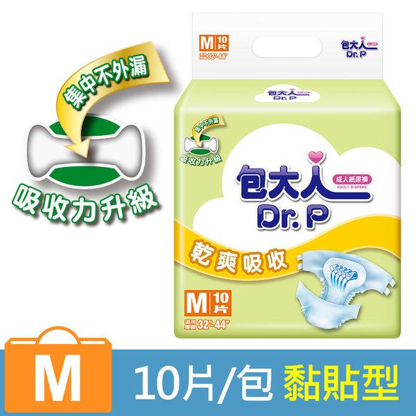 包大人 乾爽吸收黏貼型成人紙尿褲(M 10片/包) 永豐商店