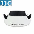又敗家@(白色)JJC副廠CANON遮光罩EW-63C遮光罩適佳能EF-S 18-55mm f/3.5-5.6 IS STM太陽罩kit鏡700D 100D