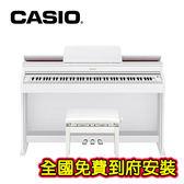 【敦煌樂器】CASIO AP-470 WH 88鍵數位電鋼琴 時尚白色木質款