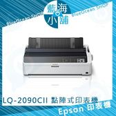 EPSON 愛普生 LQ-2090CII 點陣式印表機
