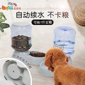 餵食器狗狗飲水器喂食器寵物飲水機喂食貓咪喝水器泰迪自動喂食器水碗