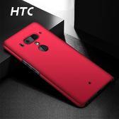 HTC U12 PLUS 磨紗絲滑超薄防摔全包硬殼手機殼(九色)【CHTC002】
