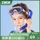 DEX兒童浮潛裝備三寶潛水眼鏡呼吸管器套裝浮潛面罩防霧水下游泳【快速出貨】