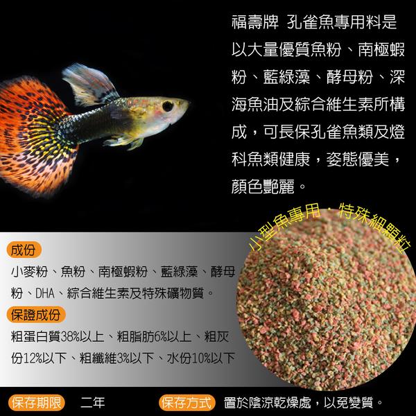 福壽牌-孔雀魚專用料-38g
