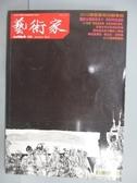 【書寶二手書T1/雜誌期刊_QOQ】藝術家_452期_圖說台灣美術史III連載
