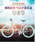 洛維斯變速死飛自行車男女式活飛單車公路雙碟剎實心胎成人學生 【全館免運】