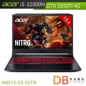 acer Nitro 5 AN515-55-521N 15.6吋 i5-10300H 4G獨顯 FHD筆電(六期零利率)